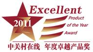 中关村在线年度卓越产品奖