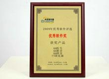 华军2009优秀软件奖