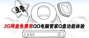 2G网盘免费用 QQ电脑管家Q盘功能体验