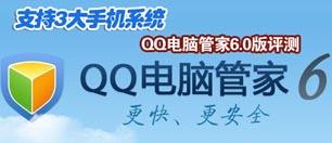 支持3大手机系统 QQ电脑管家6.0版评测