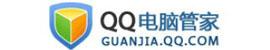 关于腾讯QQ电脑管家