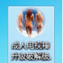 """QQ群蠕虫病毒""<br>诱骗用户下载"
