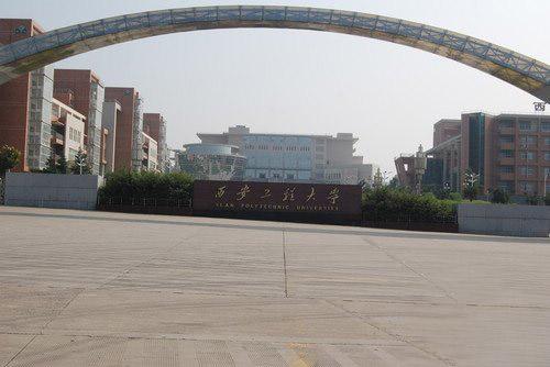 西安工程大学近景