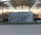 北京工商学院