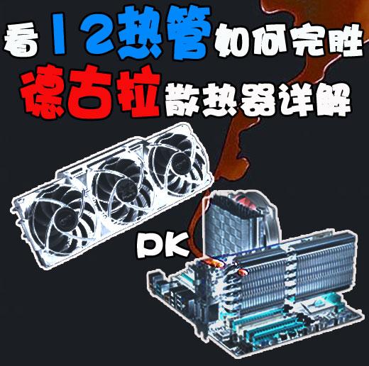德古拉散热器
