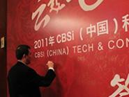 大幅签名墙写满客户名字