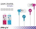 PNY双子耳机