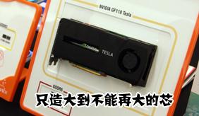 GTC黄仁勋专访 只造大到不能再大的芯片