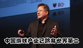 黄仁勋:中国游戏产业已跻身世界第二
