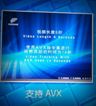 AVX指令集让视频更容易