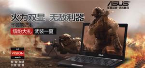 华硕K43TA暑促大战打响,看AMD APU LIano平台掀起新一轮笔记本市场风暴