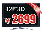 32吋3D补贴价