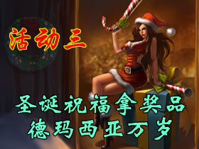 英雄联盟圣诞元旦活动庆之圣诞节祝福 德玛西亚万岁