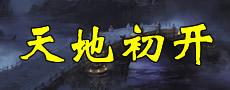 次时代网游《斗战神》世界观 介绍