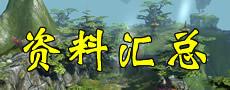 《斗战神》 游戏资料、评测、攻略、下载、视频、图片、壁纸、发号汇总