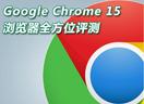 Chrome15全方位评测