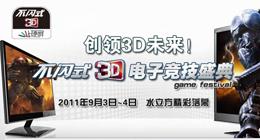 不闪式3D硬屏电子竞技盛典