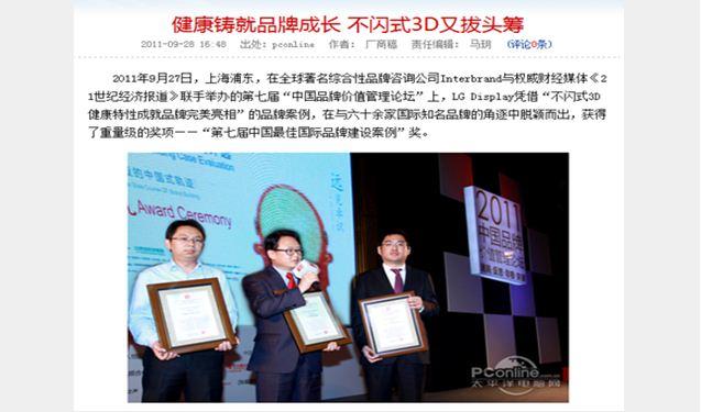 第七届中国品牌价值管理论坛,不闪式3D又拔头筹