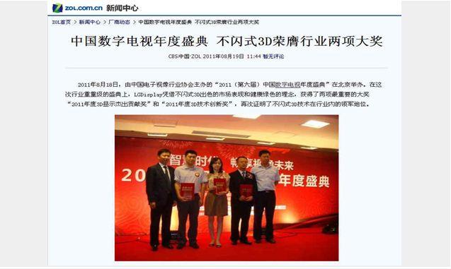中国数字电视年度盛典,不闪式3D荣膺行业两项大奖