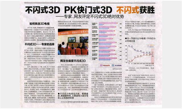 不闪式3D PK 快门式3D,专家、网友评定不闪式3D绝对优势