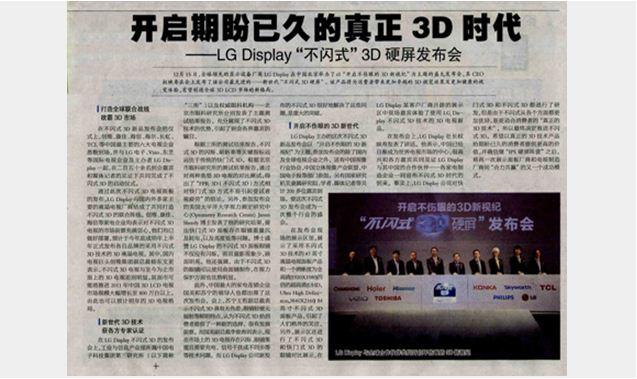 开启期盼已久的真正3D时代,不闪式3D硬屏发布会