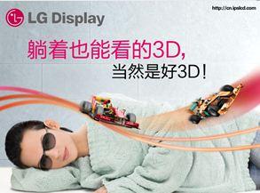 躺着也能看的3D,当然是豪D