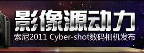 影像源动力 索尼2011年Cyber-shot数码相机发布会