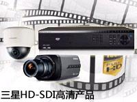 全高清数字监控系统之三星安防HD-SDI