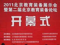 艳惊四座,宏碁投影机震撼北京教育装备展示会