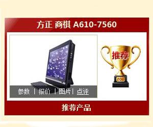 2011年底年终评奖推荐产品方正A610