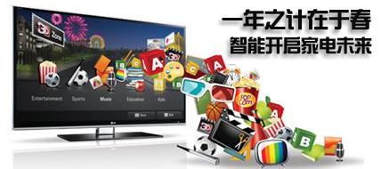 智能/3D平分天下 2011电视年度大盘点