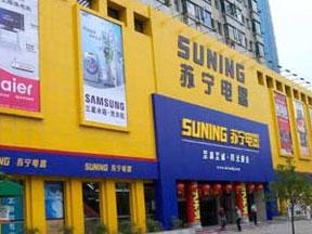 苏宁卖百货