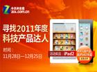 寻找2011产品达人