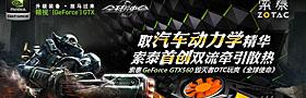 索泰GTX560毁灭者DTC玩爽《全球使命》