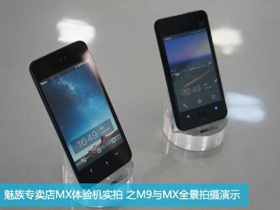 魅族专卖店MX体验机实拍 之③ M9与MX