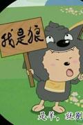 是肥羊不要碰灰狼