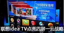四屏一云格局建成 联想ideaTV正式发布