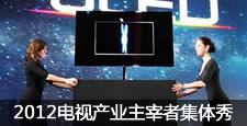 从三天看一年 电视产业2012将被他主宰