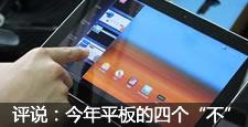 """CES2012另眼看:今年平板电脑的四个""""不"""""""