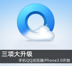 手机QQ浏览器iPhone3.0
