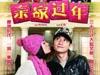 喜  酒      2012年1月5日上映