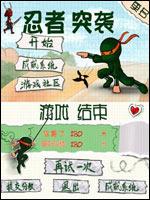 MX游戏-忍者突袭