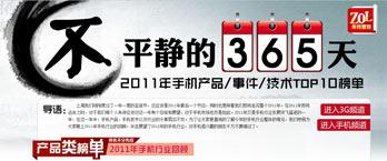 不平静的365天 2011年手机产品/事件/技术TOP10榜单