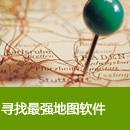 业界首次地图软件横评