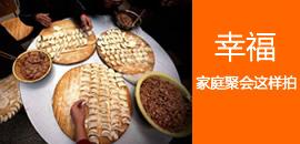 龙年春节家庭聚会拍摄指南