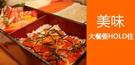 春节美食拍摄攻略