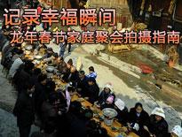 记录幸福瞬间 龙年春节家庭聚会拍摄指南