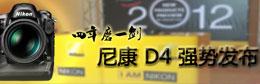 四年磨一剑 尼康D4强势发布
