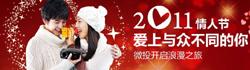 2011情人节