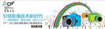 2012年CP+日本国际摄影器材与影像展览会专题